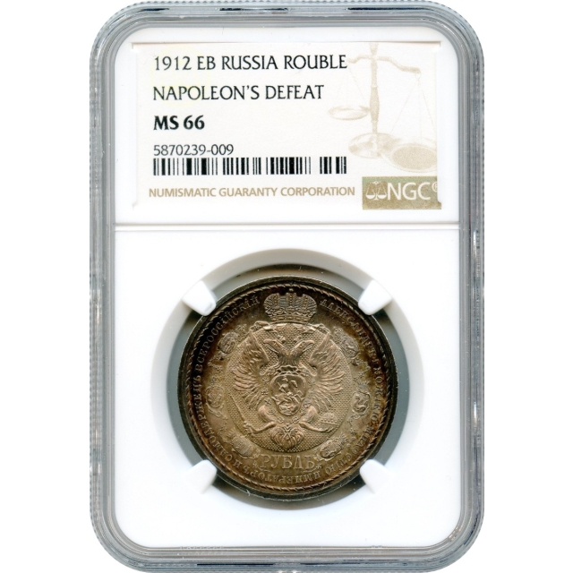 World Silver - 1912 Russia Rouble Nicholas II, Centennial of Napoleonic War Commemorative Issue NGC MS66